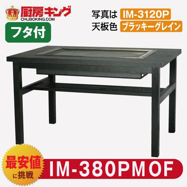 IKKお好み焼きテーブル 高脚木4本 2人用 ラインミガキ IM-380PMOF(フタ付)