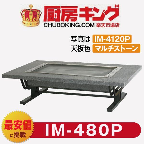 IKKお好み焼きテーブル 座卓スチール脚2本 2人用 黒 IM-480P(フタ無)