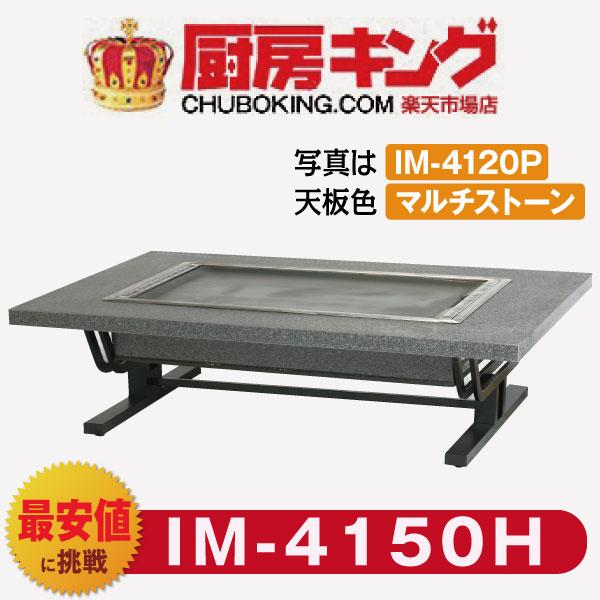 IKKお好み焼きテーブル 座卓スチール脚2本 6人用 黒平 IM-4150H(フタ無)