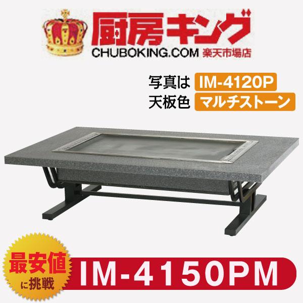 IKKお好み焼きテーブル 座卓スチール脚2本 6人用 ラインミガキ IM-4150PM(フタ無)