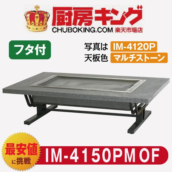 IKKお好み焼きテーブル 座卓スチール脚2本6人用 ラインミガキ IM-4150PMOF(フタ付)