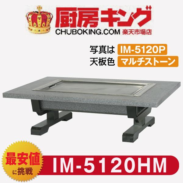 IKKお好み焼きテーブル 座卓木製脚2本 4人用 ラインミガキ平 IM-5120HM(フタ無)