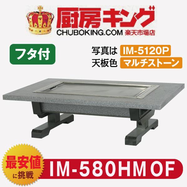 IKKお好み焼きテーブル 座卓木製脚2本 2人用 ラインミガキ平 IM-580HMOF(フタ付)