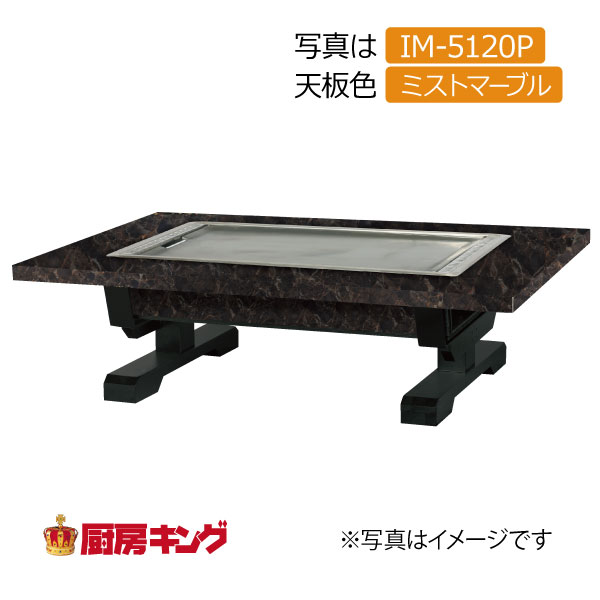 IKKお好み焼きテーブル 座卓木製脚2本 2人用 ラインミガキ平 IM-580HM フタ無 人気SALE,定番