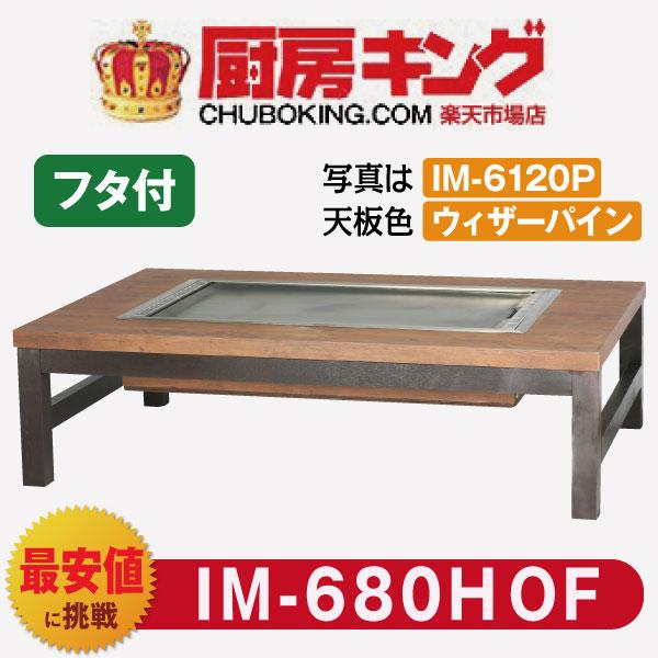IKKお好み焼きテーブル 座卓木製脚4本 2人用 黒平 IM-680HOF(フタ付)