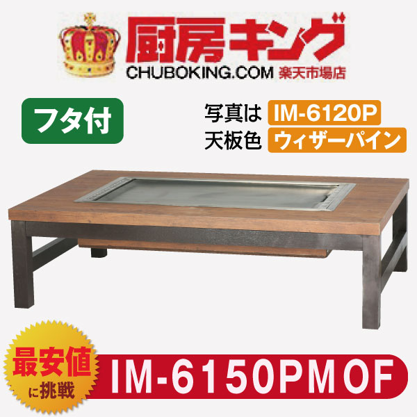 IKKお好み焼きテーブル 座卓木製脚4本 6人用 ラインミガキ IM-6150PMOF(フタ付)