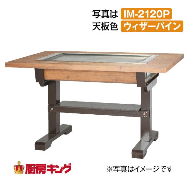 2021年春の IKKお好み焼きテーブル 高脚木2本 6人用 黒 IM-2150POF(フタ付), ラブリードール e25e5bed