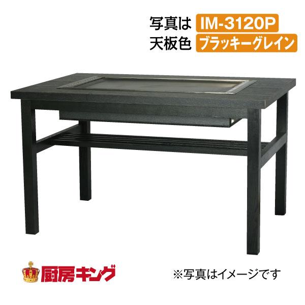 IKKお好み焼きテーブル 高脚木4本 6人用 ラインミガキ平 IM-3150HMOF(フタ付)