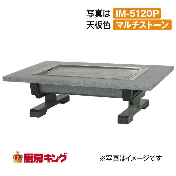 IKKお好み焼きテーブル 座卓木製脚2本 2人用 ラインミガキ平 IM-580HM(フタ無)