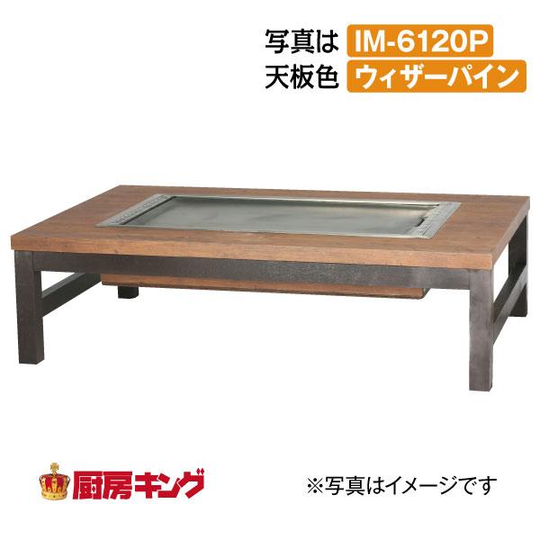 IKKお好み焼きテーブル 座卓木製脚4本 4人用 ラインミガキ平 IM-6120HM(フタ無)