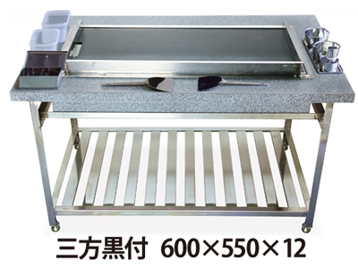 IKKガス式カウンターグリドル 三方付黒 KTYH600