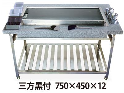 IKKガス式カウンターグリドル 三方付黒 KTYH750