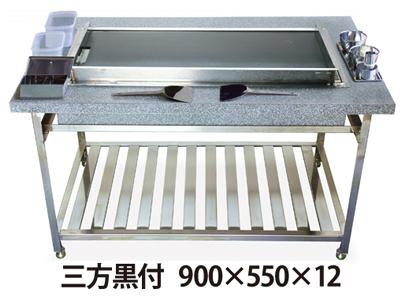 IKKガス式カウンターグリドル 三方付黒 KTYH900