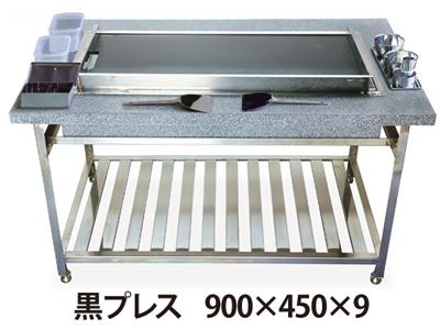 IKKガス式カウンターグリドル 黒プレス鉄板 KTYH900P