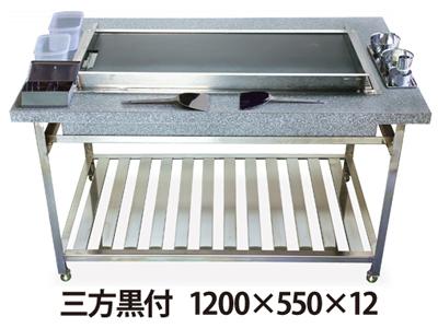 IKKガス式カウンターグリドル 三方付黒 KTYH1200