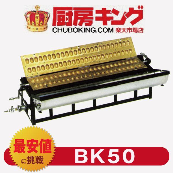 IKK ベビーカステラ  BK50【送料無料】