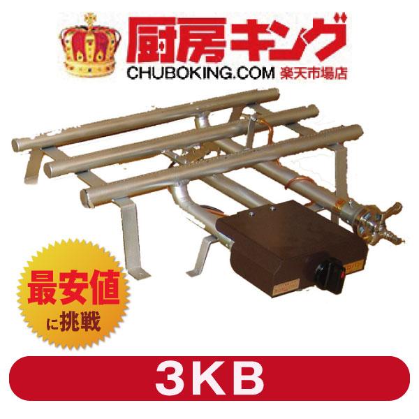 お好みテーブル・カウンター用バーナー3KB【送料無料】