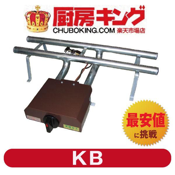お好みテーブル・カウンター用バーナーKB 圧電式【送料無料】
