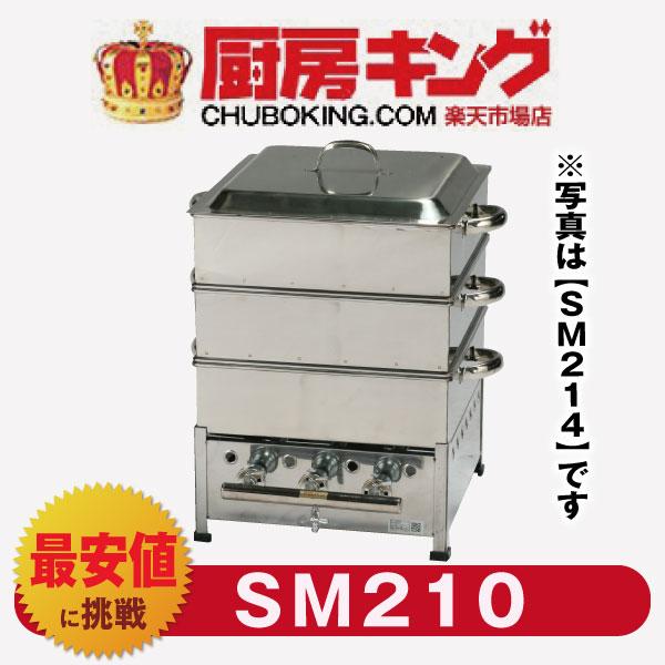 IKK 角蒸器 中子2段式SM210【代引・送料無料】