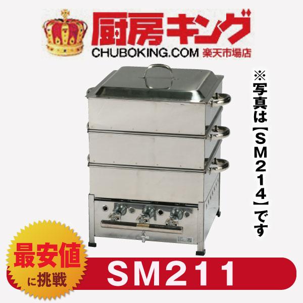 IKK 角蒸器 中子2段式SM211【代引・送料無料】
