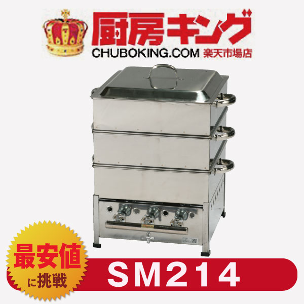 IKK 角蒸器 中子2段式SM214【代引・送料無料】