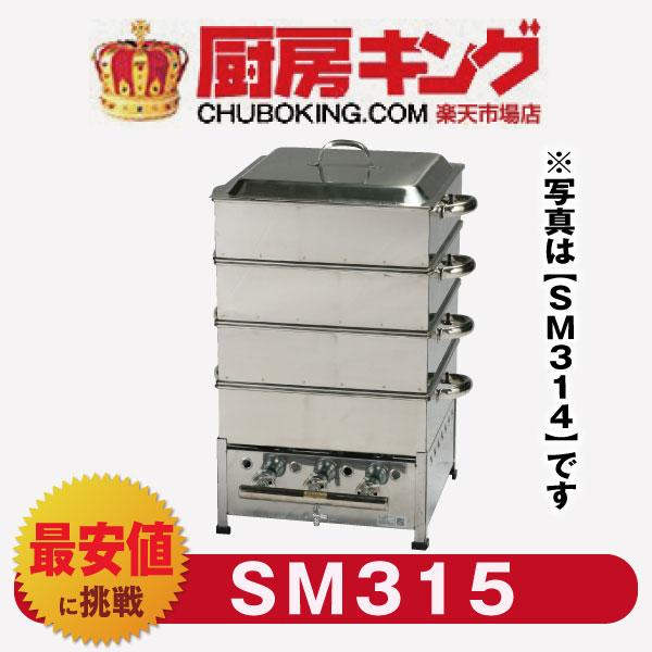 IKK 角蒸器 中子3段式 SM315【代引・送料無料】