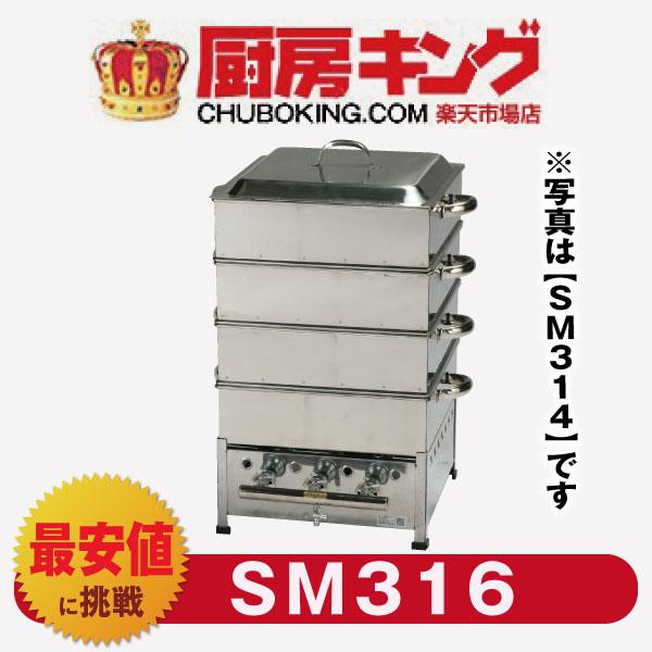 IKK 角蒸器 中子3段式 SM316【代引・送料無料】