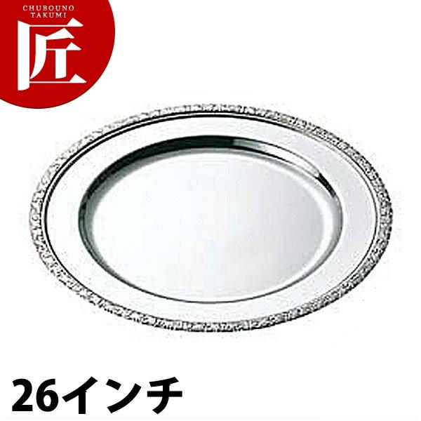 SW 18-8 ガーネット 丸皿 [26インチ] 【kmaa】