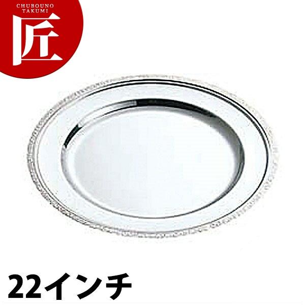SW 18-8 モンテリー 丸皿 [22インチ] 【kmaa】