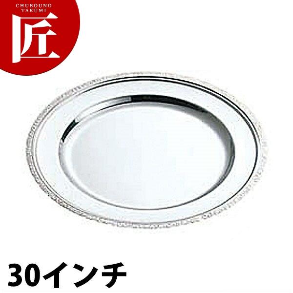 SW 18-8 モンテリー 丸皿 [30インチ] 【kmaa】