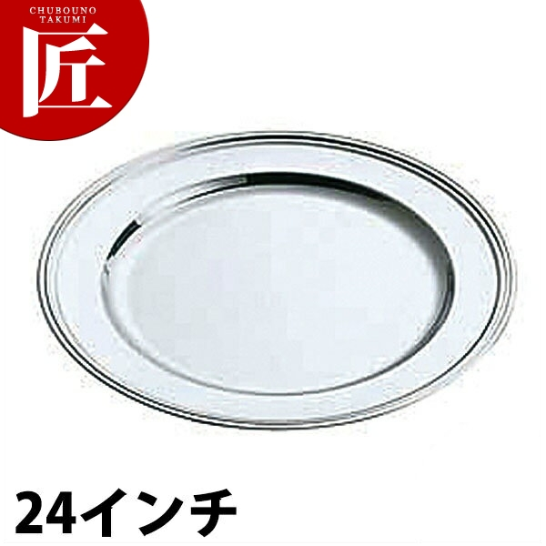 SW 18-8 B渕 丸皿 [24インチ] 【kmaa】