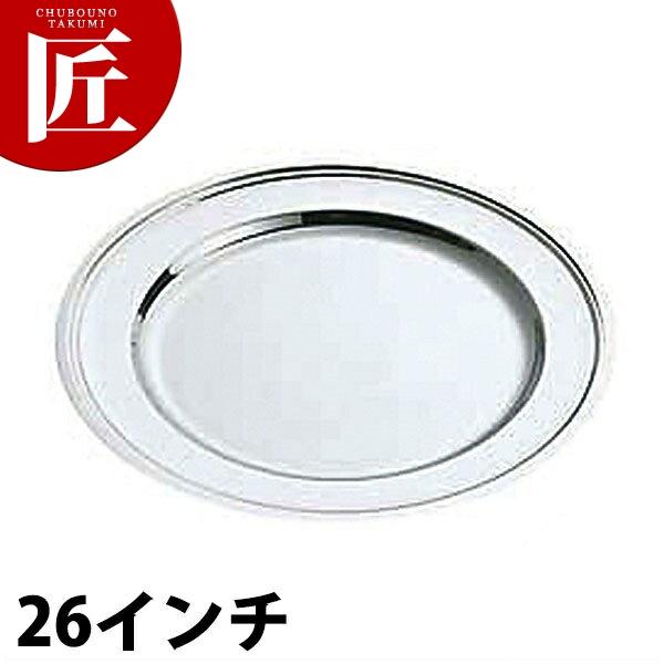 SW 18-8 平渕 丸皿 [26インチ] 【kmaa】
