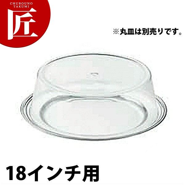 SW 丸皿用 アクリルカバー [18インチ用] 【kmaa】