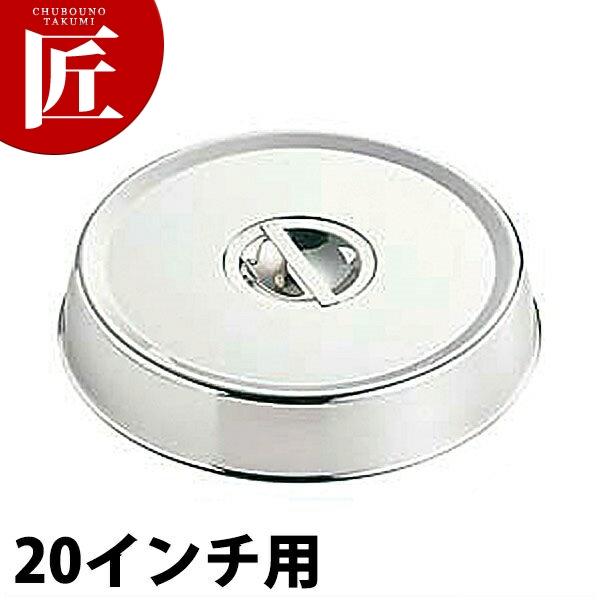 SW 18-8 丸皿カバー [20インチ用] 【kmaa】