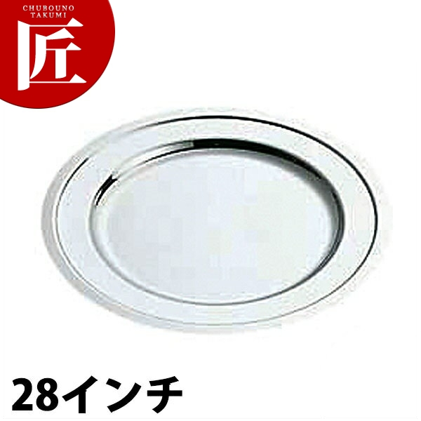 SW 18-8 プレーン 丸皿 [28インチ] 【kmaa】