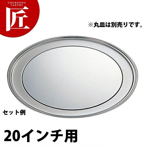 SW 丸皿用 ミラープレート 20インチ用 【kmaa】