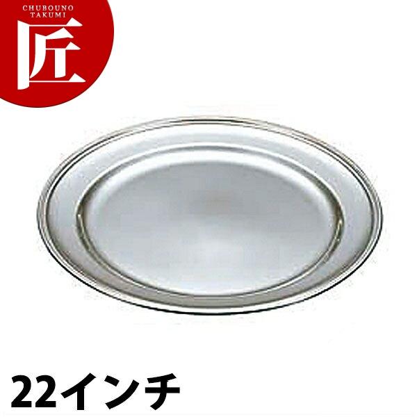 UK 18-8 B渕 丸皿 [22インチ] 【kmaa】
