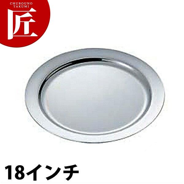 UK 18-8 プレーンタイプ 丸皿 [18インチ] 【kmaa】