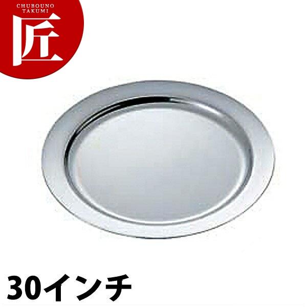 UK 18-8 プレーンタイプ 丸皿 [30インチ] 【kmaa】