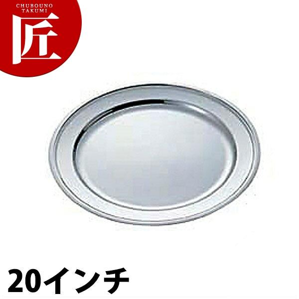 IKD 18-8 平渕 丸皿 [20インチ] 【kmaa】