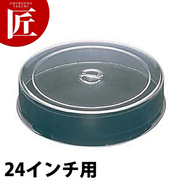 UK ポリカーボネイト スタッキング 丸皿カバー [24インチ用] 【kmaa】