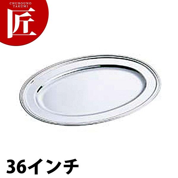 SW 18-8 B渕 小判皿 [36インチ] 【kmaa】