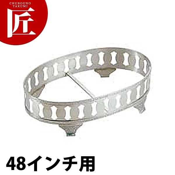SW 18-8 モンテリー 小判 飾り台 [48インチ用] 【kmaa】