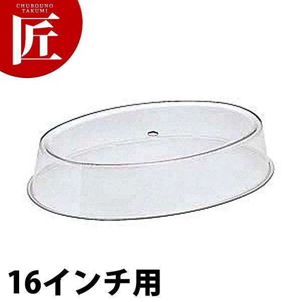 SW 小判皿用 アクリルカバー [16インチ用] 【kmaa】