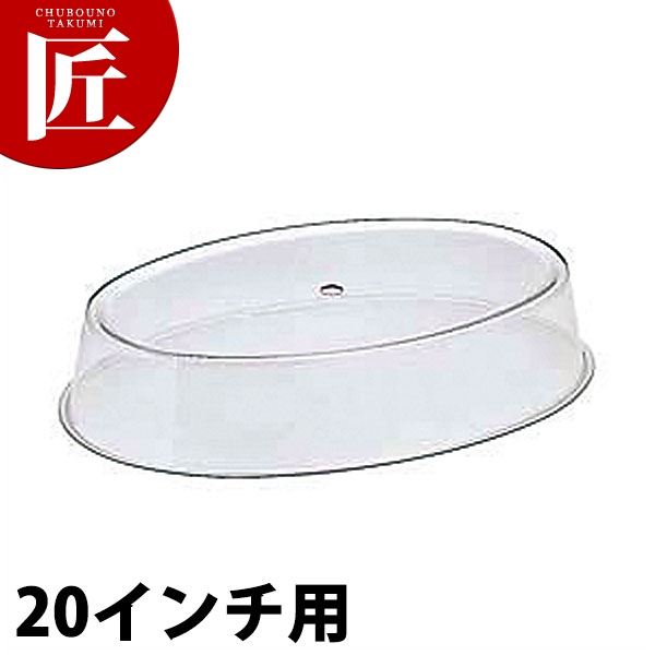 SW 小判皿用 アクリルカバー [20インチ用] 【kmaa】