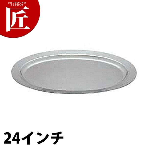 UK 18-8 プレーンタイプ 小判皿 [24インチ] 【kmaa】