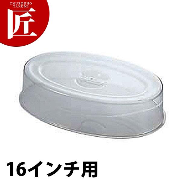 UK ポリカーボネイト スタッキング 小判皿カバー [16インチ用] 【kmaa】