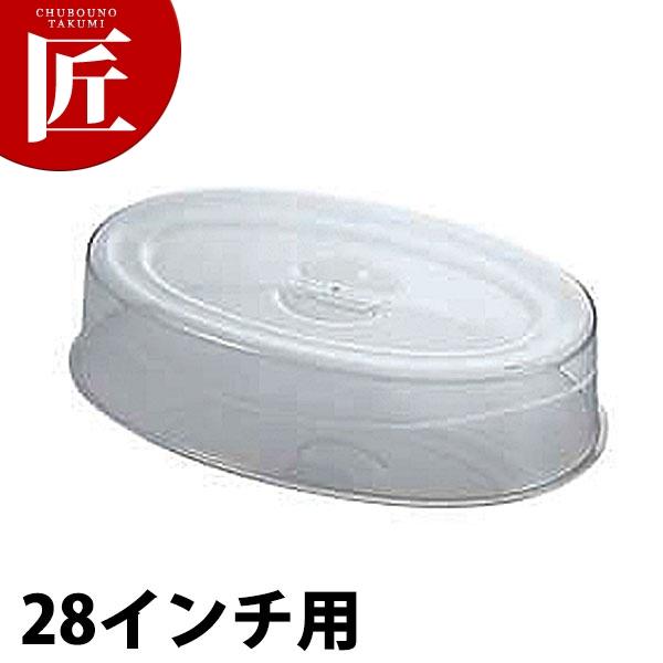 UK ポリカーボネイト スタッキング 小判皿カバー [28インチ用] 【kmaa】