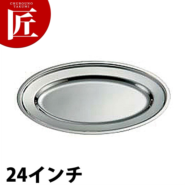 IKD 18-8 平渕 小判皿 [24インチ] 【kmaa】