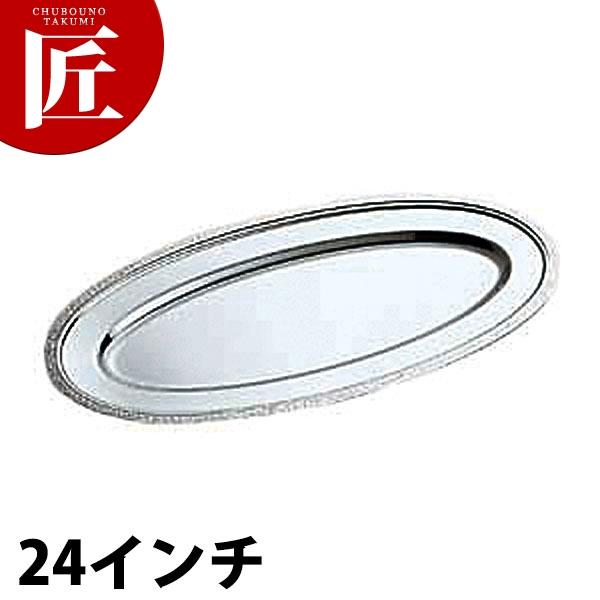 SW 18-8 モンテリー 魚皿 [24インチ] 【kmaa】